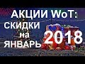 АКЦИИ WoT: СКИДКИ на ЯНВАРЬ 2018 Бонус Коды от Вододелов.