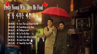 Joon Hee Jin Ah Pretty Noona Who Buys Me Food Ost 밥 잘 사주는 예쁜 누나