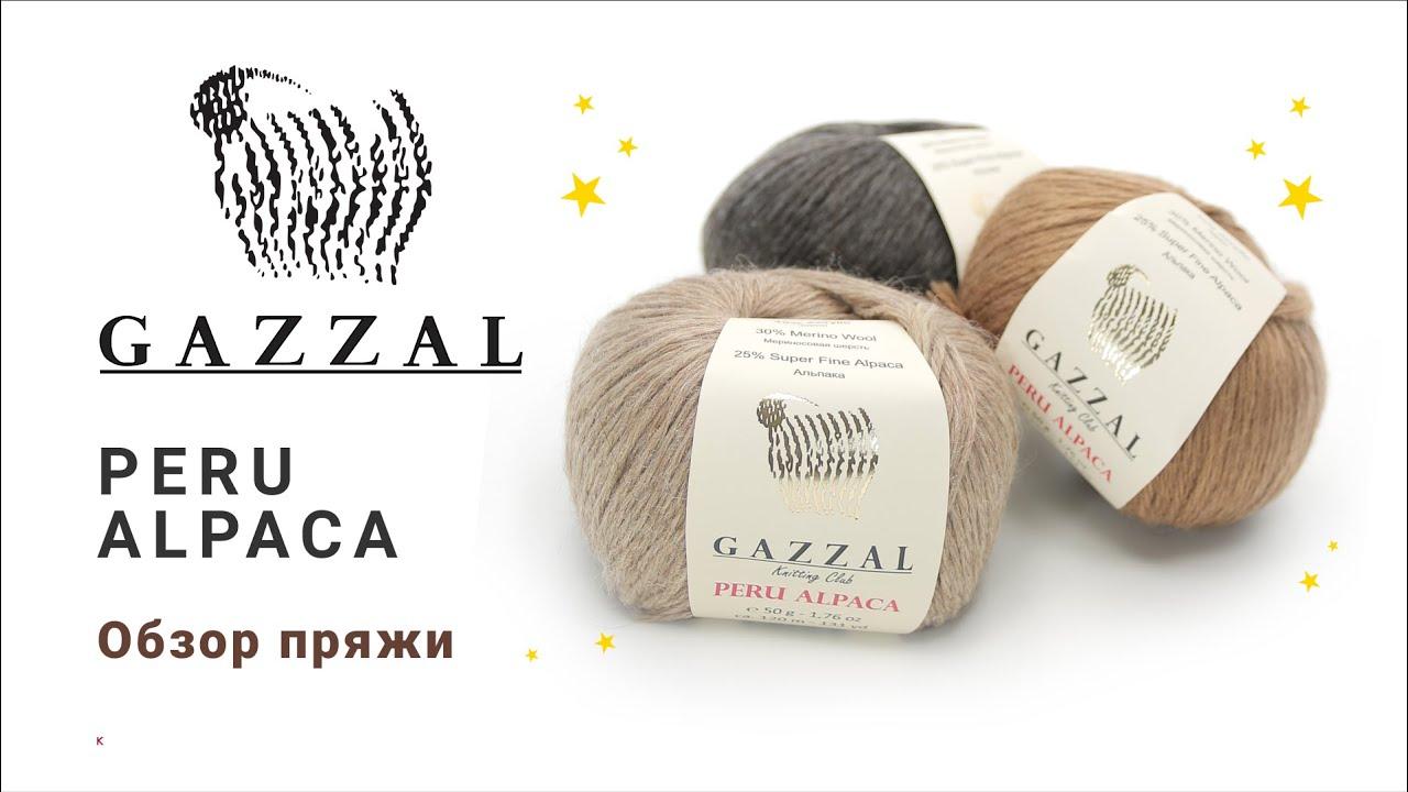 Peru Alpaca Gazzal - благородная альпака в натуральных оттенках