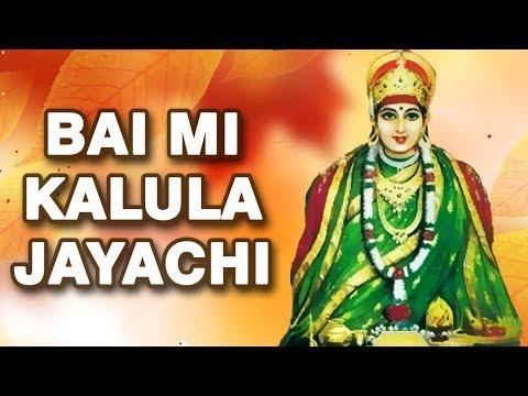 Bai Mi Kalula Jayachi   Devi Kalubaai   Marathi Devotional Song - Shakuntala Jadhav