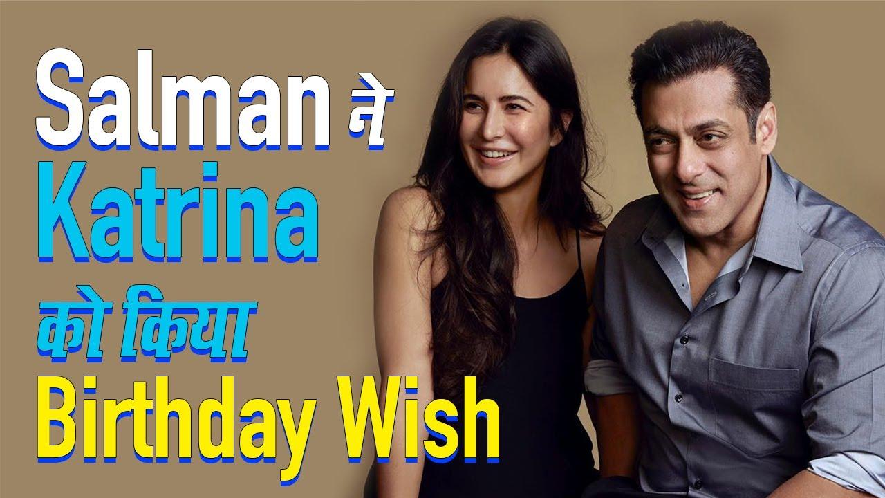 Salman Khan और उनकी फैमिली ने Katrina Kaif को किया Birthday Wish | Katrina Kaif Birthday