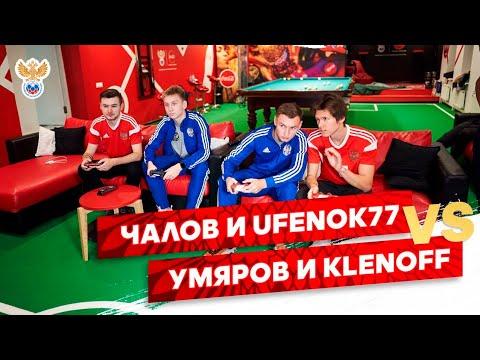 Чалов и Ufenok77 🆚️ Умяров и Klenoff | КОНКУРС