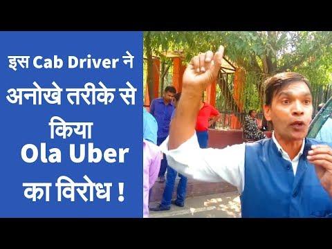 इस Cab ड्राइवर ने अनोखे तरीके से किया Ola Uber का विरोध   ! TVI