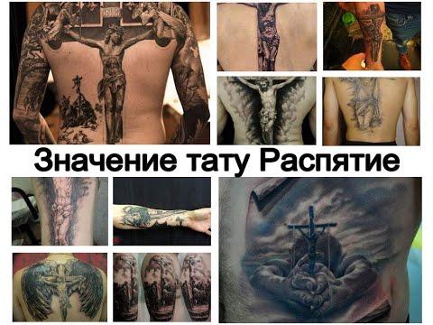 Значение тату Распятие   варианты рисунка и факты для сайта Tattoo-photo.ru