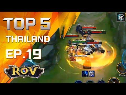 Top5 [ROV] Thailand Plays - EP.19