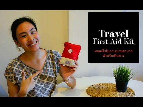 PACKING: Travel First Aid Kit พกอะไรในกระเป๋าพยาบาลสำหรับเดินทาง | Racha Travels