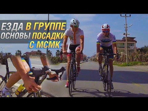 ПОСАДКА НА ВЕЛОСИПЕДЕ. Как ездить в велосипедной группе (пелотоне). С Александром Поливодой (МСМК).