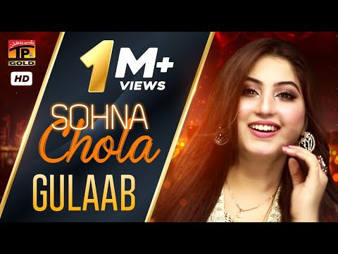 Gulaab By Sohna Chola Official Video Latest Punjabi & Saraiki Song 2019 Tp Gold