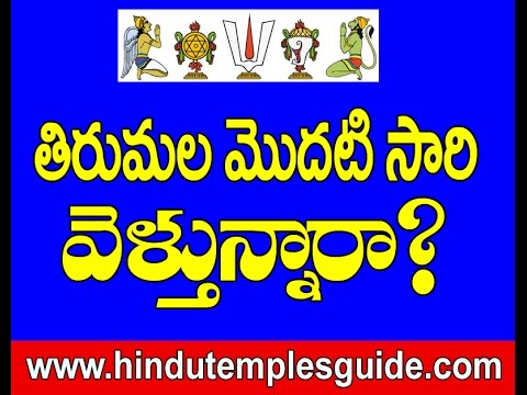 Are you visiting Tirumala First Time ?