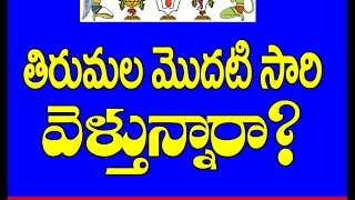 Are you visiting Tirumala First Time ? Tirumala Information Videos #1