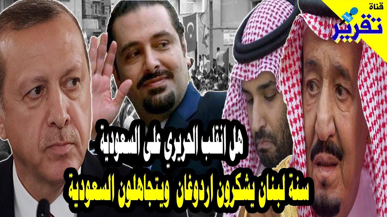 هل انقلب الحريري على السعودية..سنة لبنان يشكرون اردوغان ويتجاهلون السعودية