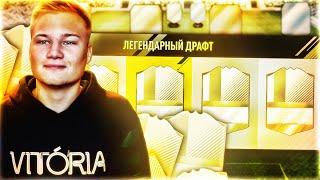 ЛЕГЕНДАРНЫЙ DRAFT В FIFA 17