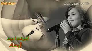 اغنيه اوعدك  اشرقت احمد