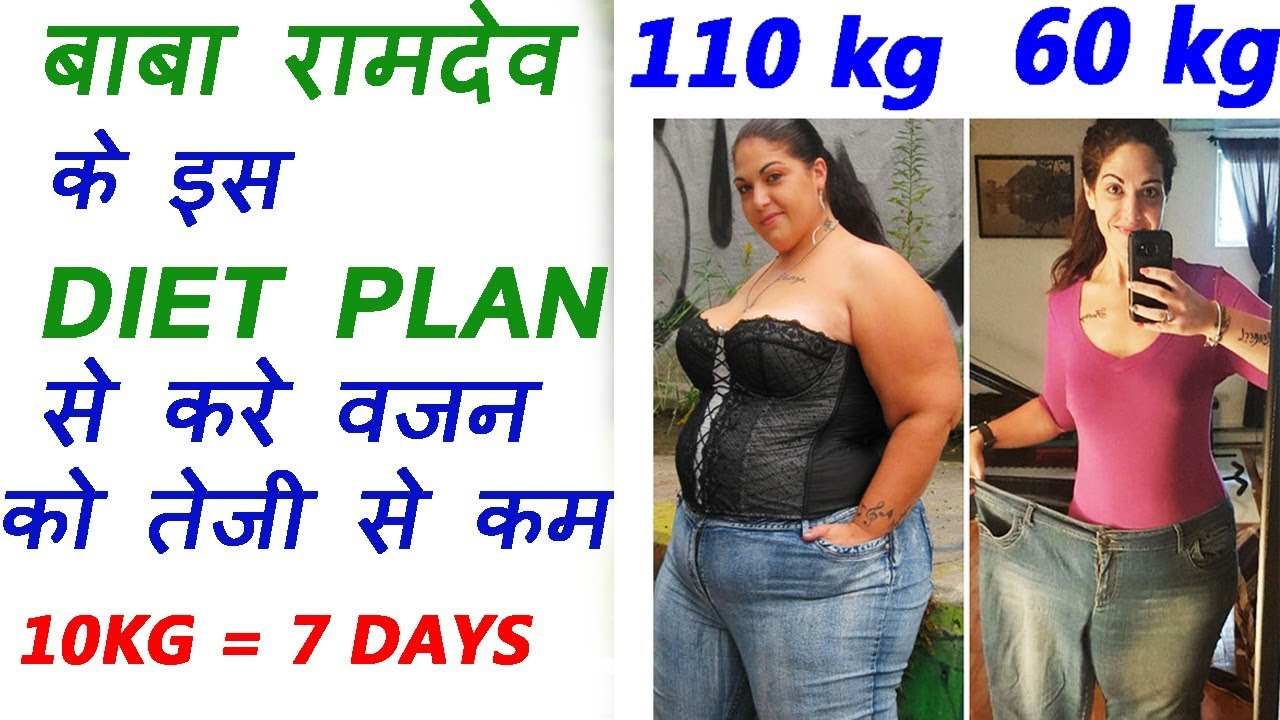 baba ramdev weight loss diet plan