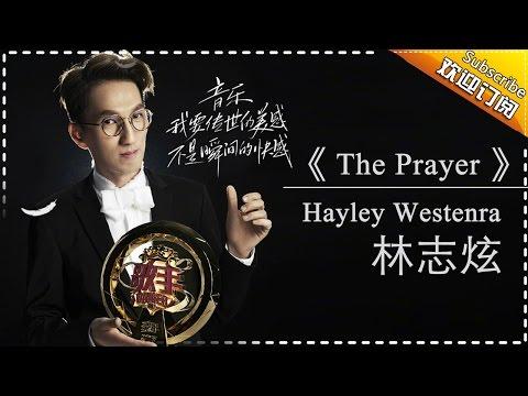 林志炫 Hayley westenra《the prayer》-《歌手2017》第13期 单曲纯享版The Singer【我是歌手官方频道】