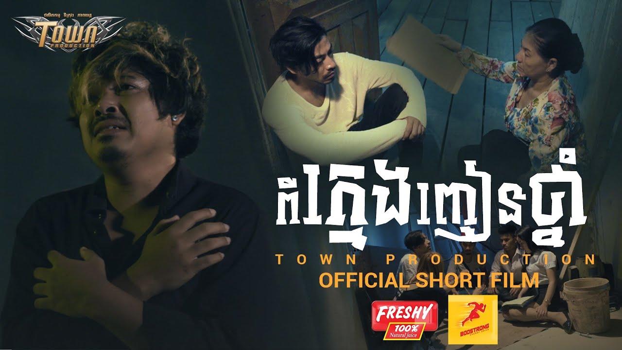 ពីក្មេងញៀនថ្នាំ - គូម៉ា - Kuma - Official Short Film