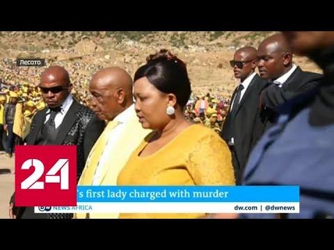 Как первая леди Лесото расправилась с соперницей - Россия 24
