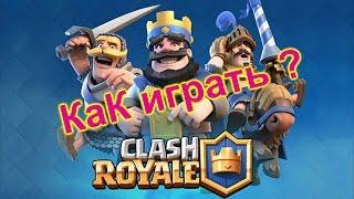 Как играть в Clash Royale