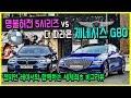 BMW 5??? vs GENESIS ?? G80 ???? feat. 530i vs G80 3.5 ?? ??? ???? ?? ??