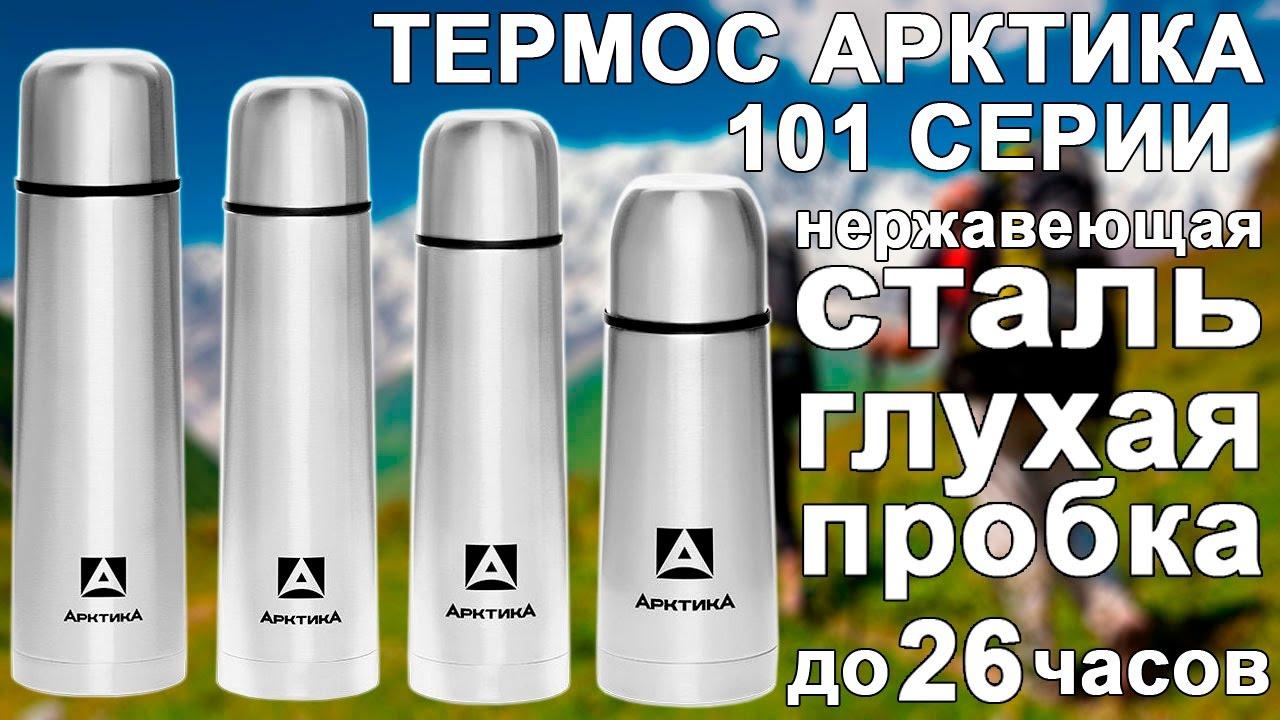 Термосы арктика: цены от 579руб. В магазинах москвы. Выбрать и купить термос арктика с доставкой в москву и гарантией.
