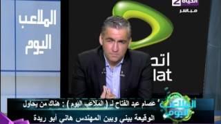 فيديو.. عصام عبد الفتاح: البعض يحاول الوقيعة بيني وبين هاني أبو ريدة