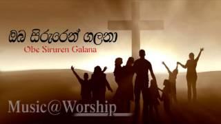 """""""Oba Siruren Galana""""- Music@Worship"""