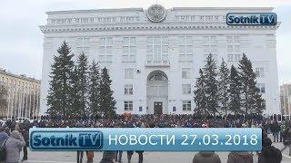 НОВОСТИ. ИНФОРМАЦИОННЫЙ ВЫПУСК 27.03.2018