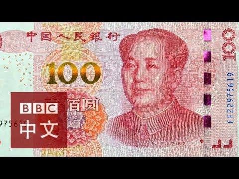 中国推出新百元人民币