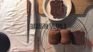 홈베이킹 브이로그 | 흑미 식빵
