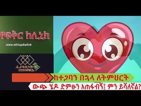 ከተጋባን በኋላ ለትምህርት ውጭ ሄዶ ድምፁን አጠፋብኝ፤ ምን ይሻለኛል? EthiopikaLink