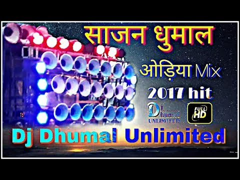 Shajan Dhumal | ओड़िया mix song 2017 hit | sound quality gajab | best dj dhumal