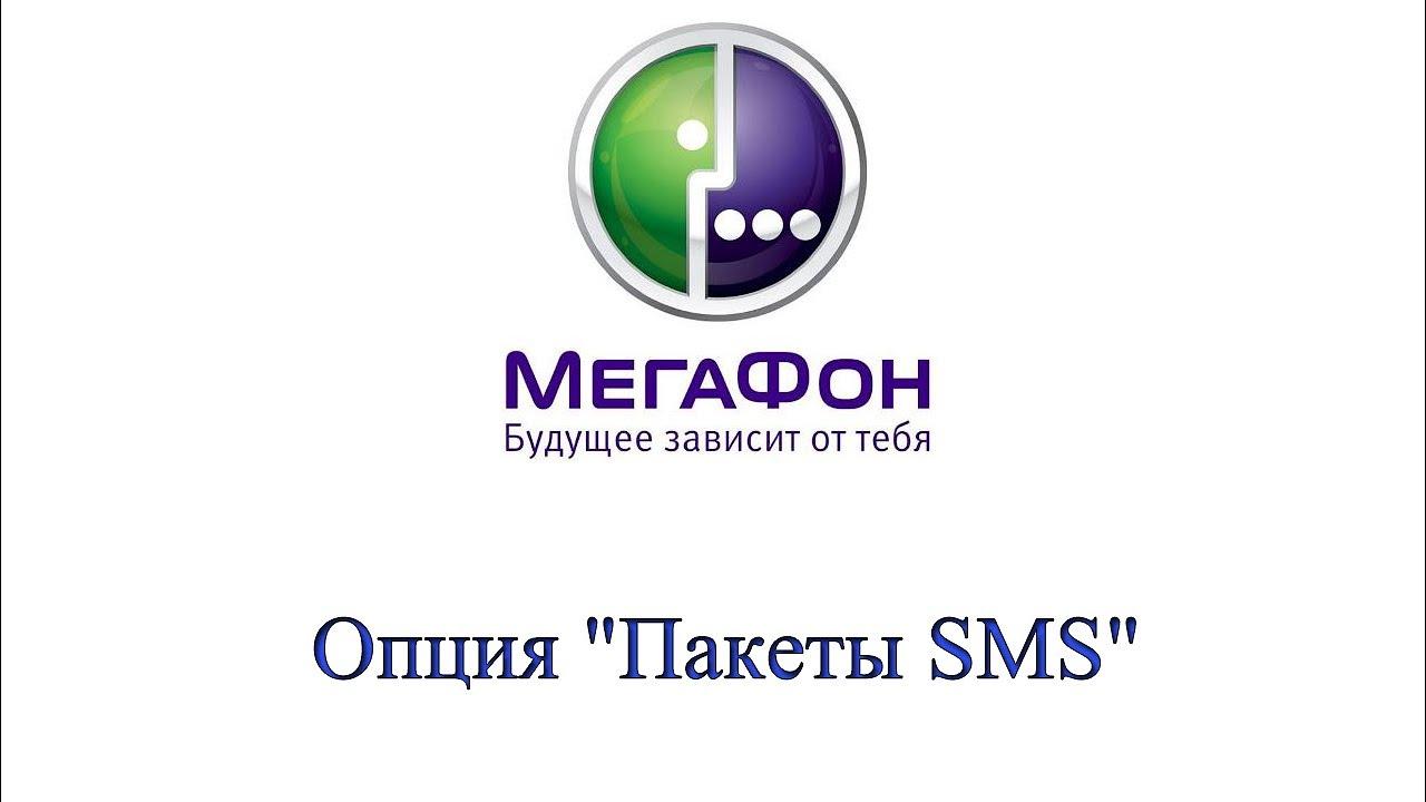 11e8e341f58a Пакет СМС Мегафон: подключение, отключение, особенности
