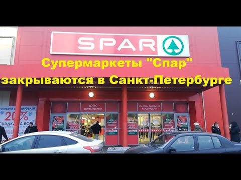 Супермаркеты SPAR массово закрываются в Санкт-Петербурге.
