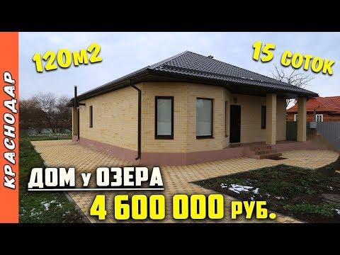 Дом в Краснодаре с Ремонтом | Недорогие дома в Краснодаре | Цены на дома в Краснодаре