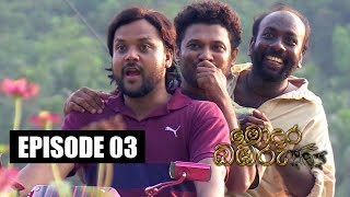 Modara Bambaru | මෝදර බඹරු | Episode 03 | 22 - 02 - 2019 | Siyatha TV Thumbnail