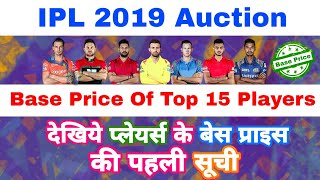 IPL 2019 Auction First List Base Price Of Top 15 Players Revealed | My Cricket Production