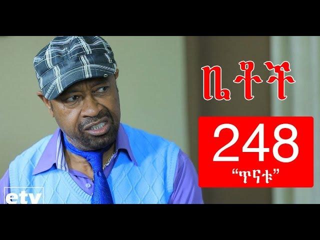"Betoch - ""ጥናቱ"" Comedy Ethiopian Series Drama Episode 248"