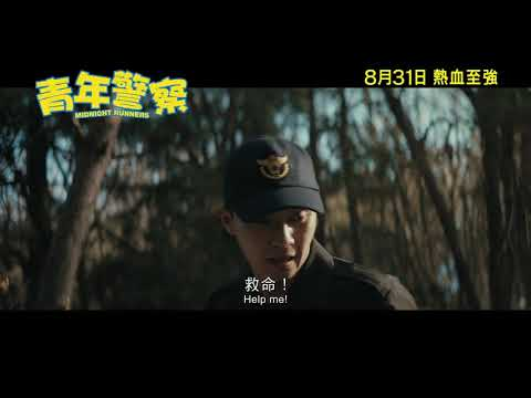 青年警察 (Midnight Runners)電影預告