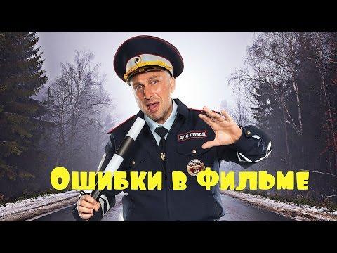 Ошибки фильма - САМЫЙ ЛУЧШИЙ ДЕНЬ.
