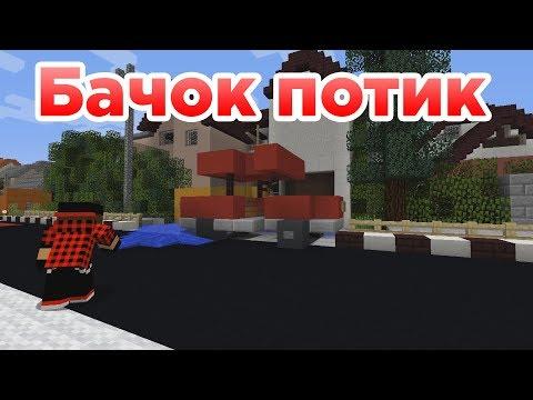 Бачок потик - Приколы Майнкрафт машинима