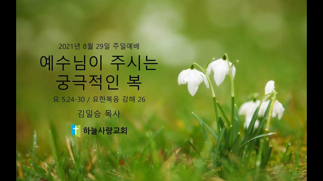 요한복음 강해 26 요 5.24-30 예수님이 주시는 궁극적인 복