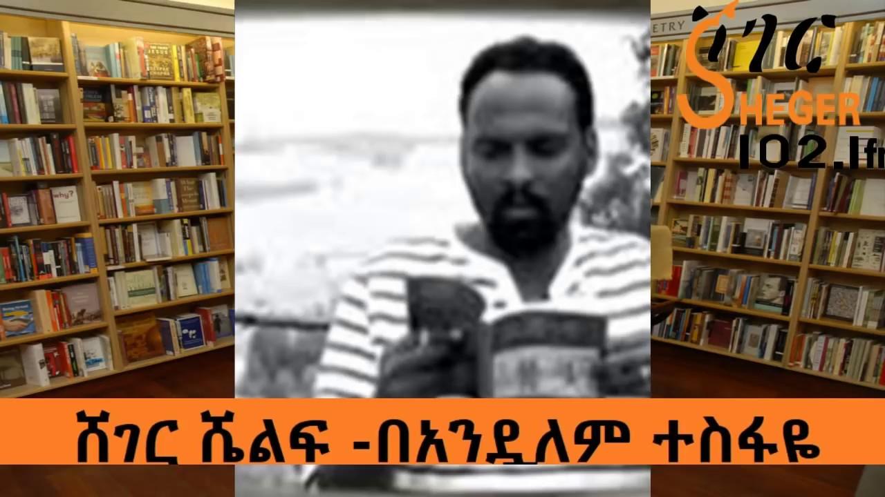 Sheger Shelf ሸገር ሼልፍ 102.1: የሆነም ያልሆነም - By Andualem Tesfaye