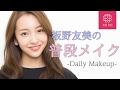 私物コスメを初公開!板野友美の普段メイク の動画、YouTube動画。
