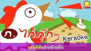 เพลง ก.ไก่กุ๊กกุ๊กไก่คาราโอเกะ | ก เอ๋ย ก ไก่ | เพลงเด็ก | ช่อง indysong kids