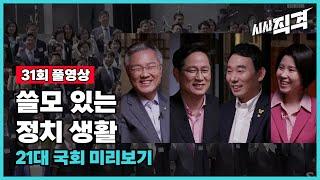 [풀방] 쓸모 있는 정치 생활: 21대 국회 미리보기 …