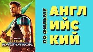 """Английский по фильму """"Тор. Рагнарек"""""""