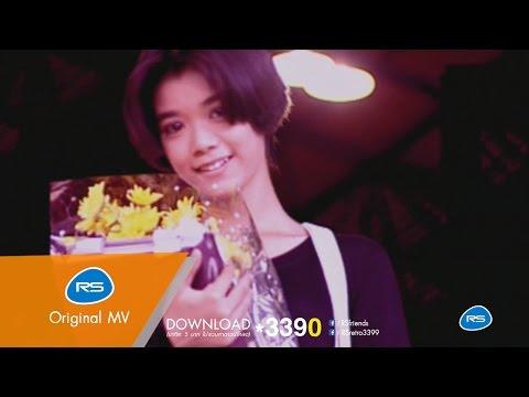 ถอนสายบัว : นุ๊ก สุทธิดา [Official MV]