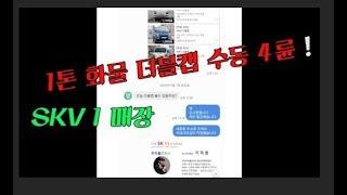 포터2 더블캡 수동 4륜구동 수원 SKV1 중고차매장 …