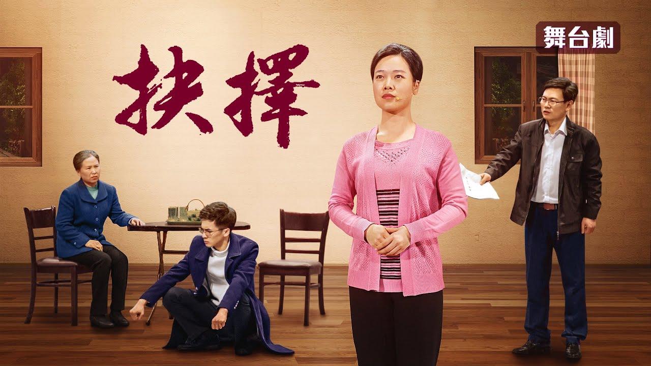 基督教会舞台剧《抉择》是谁拆散了基督徒的家