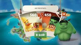 #Играем в Angry Birds Evolution!!!